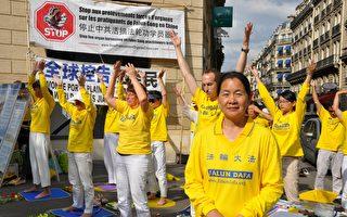 從中國到法國 反迫害17載堅持不懈(一)