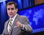 美國國務院發言人約翰.科比(John Kirby)週一(7月11日)表示,不論南海仲裁裁決結果如何,美國敦促各方克制及尊重有關裁決結果。(MANDEL NGAN/AFP/Getty Images)