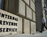 网络黑客作祟,消费者个人信息或税务资料被盗时有发生。作为应对,美国税局及报税服务公司今年采取更多措施,制止犯罪行为,同时呼吁消费者也主动采取有效方式,免遭其害。图:美国税局大厦一角(ANDREW CABALLERO-REYNOLDS/AFP/Getty Images)