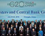 在本週末在成都舉行的G20財長會議上,中國一些貿易對手的官員對人民幣今年的貶值表達擔憂。自年初以來人民幣不僅對美元貶值了3%,而且對由13個貨幣組成的貨幣籃貶值了6%。該貨幣籃包含美元、歐元和日元。(Ng Han Guan-Pool/Getty Images)
