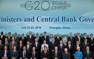 G20财长会 西方对人民币贬值发出警告