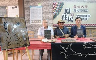 长大打造原民部落 邀艺术家驻校创作