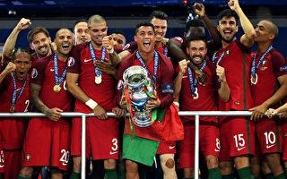 四年輪迴 歐洲盃曲折大戲 結局出人意料