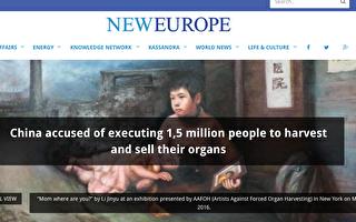 《新歐洲》:中共被控強摘法輪功學員器官
