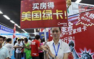 中國再掀投資移民潮? 逾1.3萬家庭移居美國