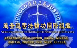 鐵證如山 追查國際視頻揭中共活摘器官罪行