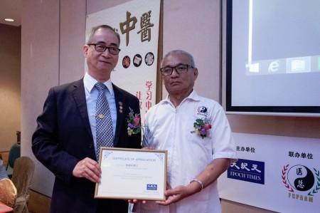 聯辦單位馬來西亞中醫師暨針灸聯合總會代表頒發感謝狀於主講人之一謝躍淞博士。(黃樹聰/大紀元)
