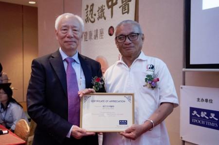 聯辦單位馬來西亞中醫師暨針灸聯合總會代表頒發感謝狀於主講人之一胡乃文醫師。(黃樹聰/大紀元)
