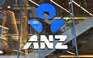 澳新銀行出售上海農商行股權 市場反應積極