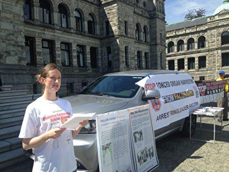 2016年7月25日,卑詩省府維多利亞市省議會大樓前,法輪功學員啟動溫哥華島「汽車之旅」,向當地政府和民眾,傳播中共活摘器官真相。(大紀元圖片)