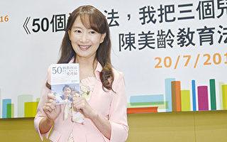 女歌手出書談教育 陳美齡成功送三子入史丹福