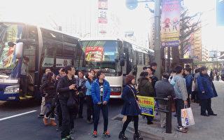 來日觀光和購物的中國遊客。(盧勇/大紀元)