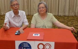 美华协会全美年会 开办免费青年领袖营