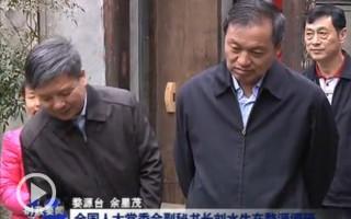 中共全国人大常委会副秘书长刘水生(右)落马。(视频截图)