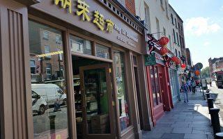 老外要給愛爾蘭唐人街建牌樓