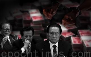 慎思:中共貪官到底有多貪腐?