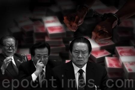 慎思:中共贪官到底有多贪腐?