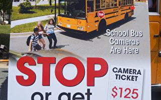 蒙郡百輛校車裝攝像頭 違規罰款最高570美元
