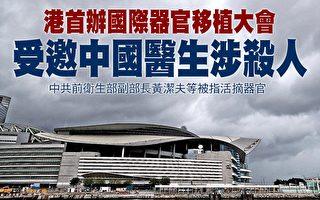 港首辦國際器官移植大會 受邀中國醫生涉殺人