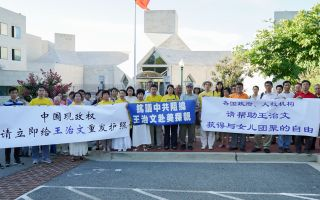 法輪功中使館前抗議中共阻撓王治文來美