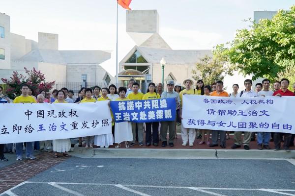 法轮功中使馆前抗议中共阻挠王治文来美