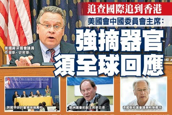 美国会中国委员会主席:强摘器官须全球回应