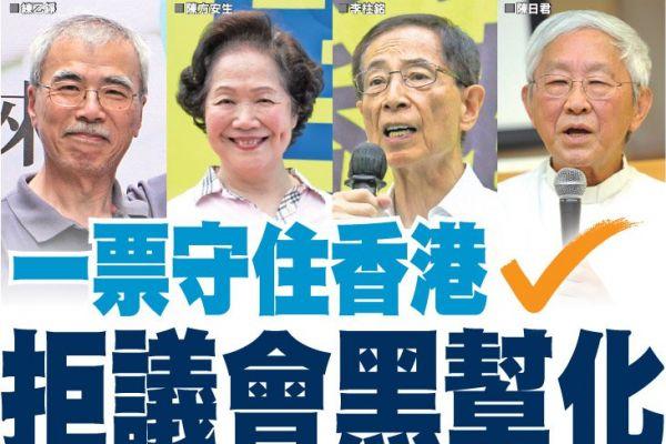 香港政治明星吁投票 拒议会黑帮化
