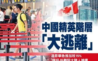 中國精英階層「大逃離」
