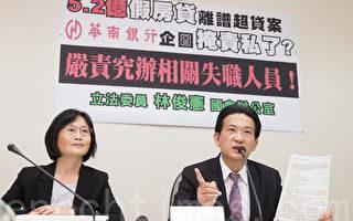 民进党立委林俊宪(右)质疑华南银行企图掩责私了,呼吁严查究办失职人员。(陈柏州/大纪元)