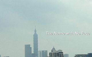 紐約女返臺尋父 短片記錄旅程