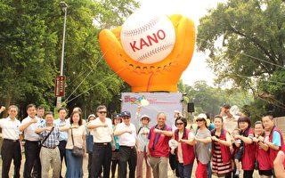 2016 KANO一夏 巨型棒球装置登场