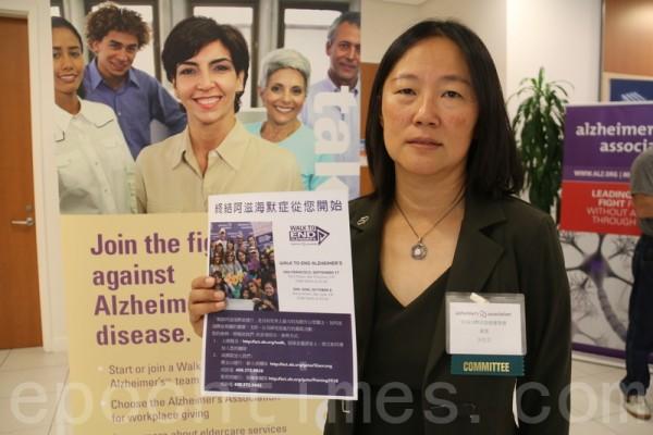 舊金山灣區華人論壇 幫助認識阿茲海默症