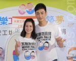 連俞涵(左)、林佑威(右)於2016年8月11日在台北出席唐氏症基金會大安工坊開幕。(黃宗茂/大紀元)