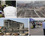 外媒报导,8月12日,天津爆炸一周年,仅由官方举办遇难消防员追悼会,约10名殉职人员家属到爆炸现场准备拜祭,但被公安拦截带走。(新唐人合成图片)