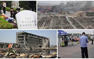 天津大爆炸周年 遇難遺屬拜祭遭警方帶走
