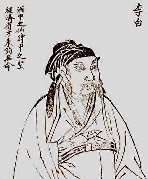 《歷代古人像贊》中的李白像。(公有領域)