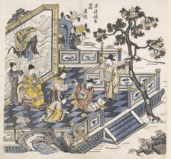 力士脫靴,貴妃研墨。清代版畫,大英博物館藏。(公有領域)