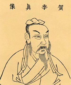 賀知章像,出〈三才圖會〉。(公有領域)