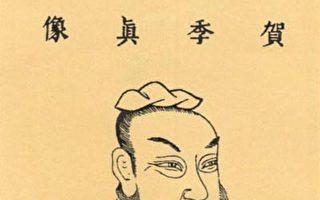 古代詩人的修煉故事:賀知章