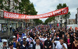 几千名法国华人游行抗议反暴力