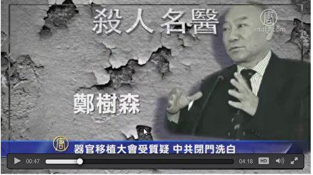 """郑树森是中共""""器官移植大户""""。(新唐人视频撷图)"""