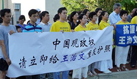 8月11日,华盛顿DC部分法轮功学员在中共大使馆前举行集会,抗议中共拦截王治文来美与女儿团聚。(York Du/大纪元)