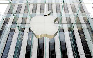 遭欧盟裁决补税130亿欧元 苹果公司要上诉