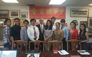 恆通銀行總裁會紐約華裔生 談成功秘訣