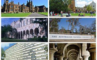 世界大學學術排名 澳六所大學入圍世界百強