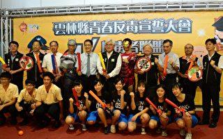 雲林舉辦「青春反毒宣誓大會」 呼籲共同打擊毒品