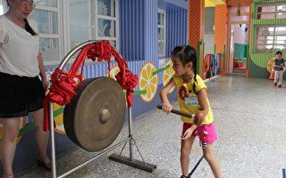 伊甸小橘子非营利幼儿园8月1日正式开园