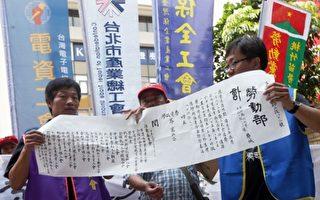 台勞團要求廢責任制 勞動部:會檢討