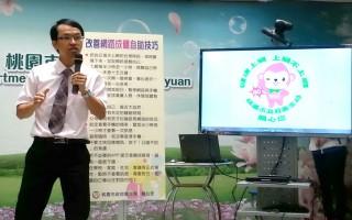 """预防网路成瘾 桃园卫生局""""护眼程式""""供下载"""