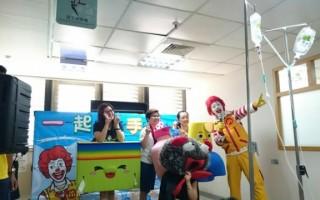 麥當勞叔叔 教病房孩童正確洗手